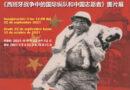 Exposición: Las brigadas internacionales y los voluntarios chinos en la Guerra Civil Española